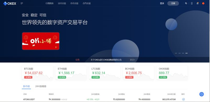 OKEX first page