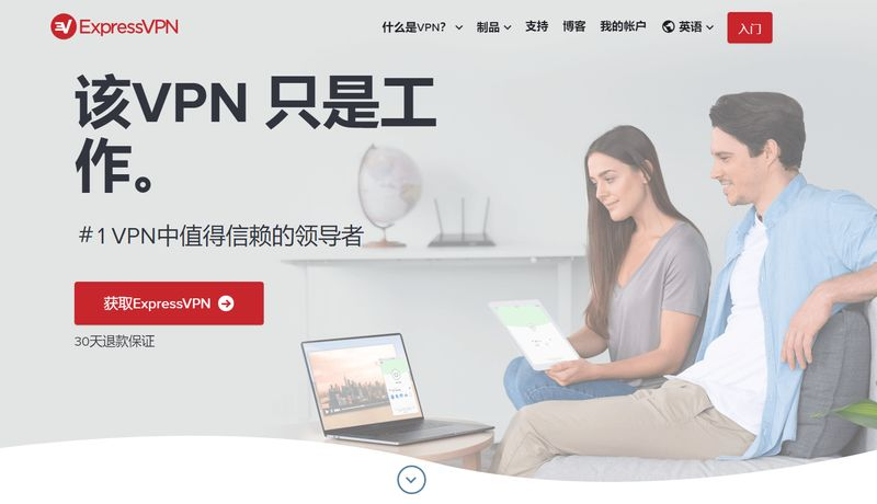 ExpressVPN login screen chinese version