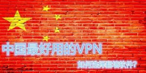 best-vpn-in-china-that-still-work