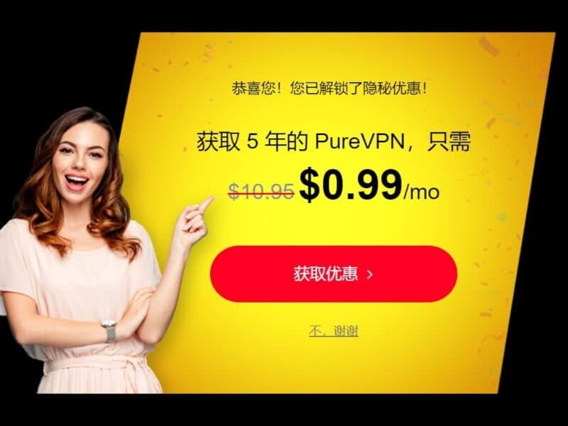 purevpn secret offer q1 2020