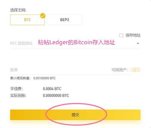 binance bitcoin withdraw address