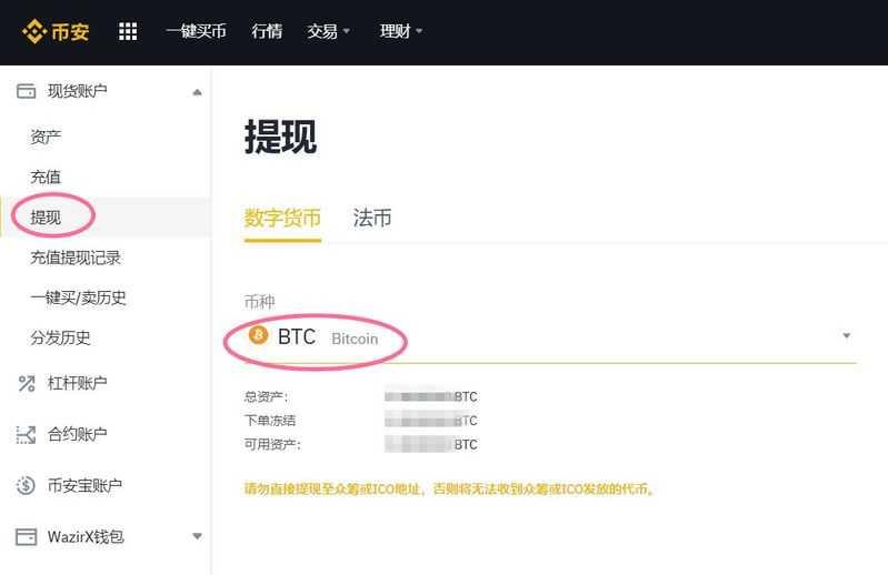 binance bitcoin withdraw