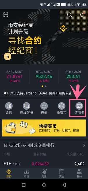 binance buy bitcoin by creditcard