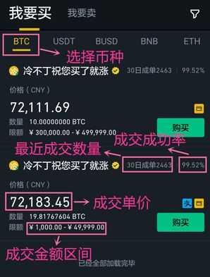 binance buy bitcoin screen
