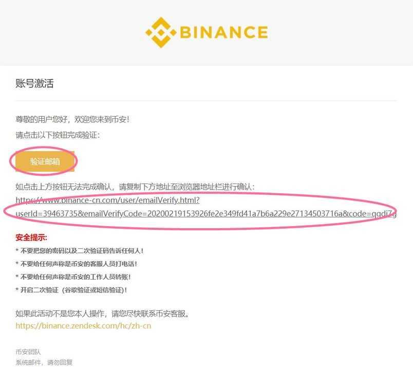 binance email comfirm