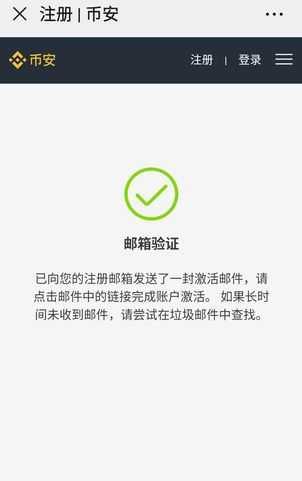 binance email verify screen